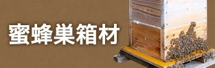 蜜蜂巣箱材