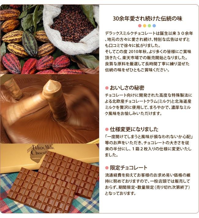 30余年愛され続けた伝統の味 デラックスミルクチョコレートは誕生以来30余年、地元の方々に愛され続け、特別な広告はせずとも口コミで徐々に拡がりました。そしてこの度 2010年秋、より多くの皆様にご賞味頂きたく、楽天市場での販売開始となりました。良質な原料を厳選して長時間丁寧に練り混ぜた伝統の味をぜひともご賞味ください。