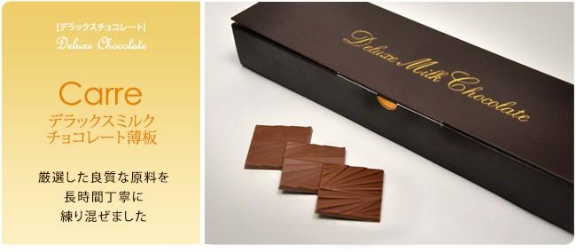 デラックスミルクチョコレート薄板 厳選した良質な原料を長時間丁寧に練り混ぜました