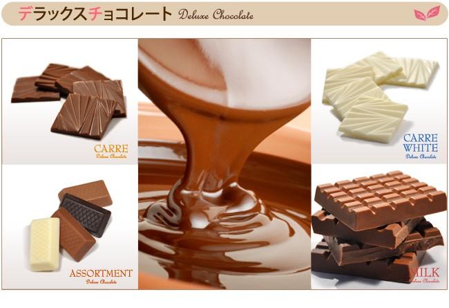 デラックスチョコレートシリーズ
