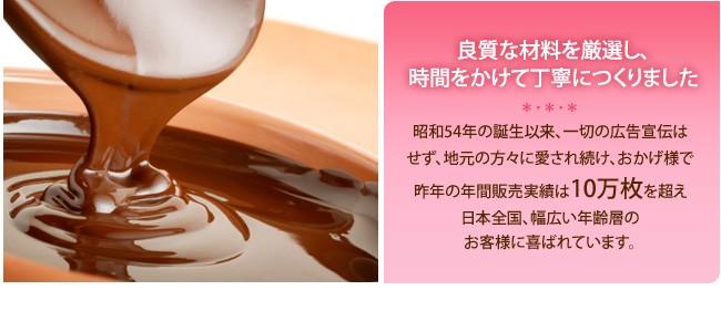 良質な材料を厳選し、時間をかけて丁寧につくりました 昭和54年の誕生以来、一切の広告宣伝はせず、地元の方々に愛され続け、おかげ様で昨年の年間販売実績は10万枚を超え日本全国、幅広い年齢層のお客様に喜ばれています。