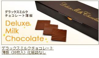 デラックスミルクチョコレート薄板(30枚入)化粧袋なし