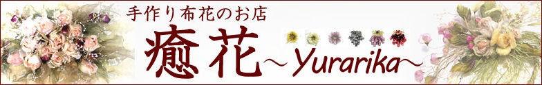 癒花-Yurarika-