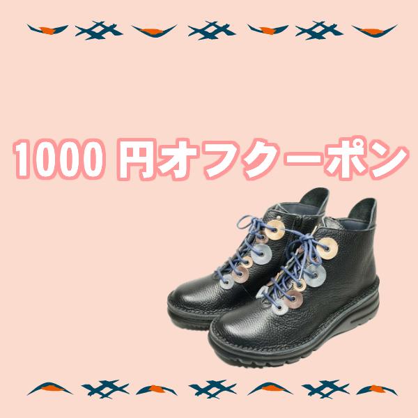 婦人靴yuriko matsumoto 1000円オフクーポン
