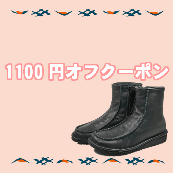 対象ブーツ 1100円オフクーポン
