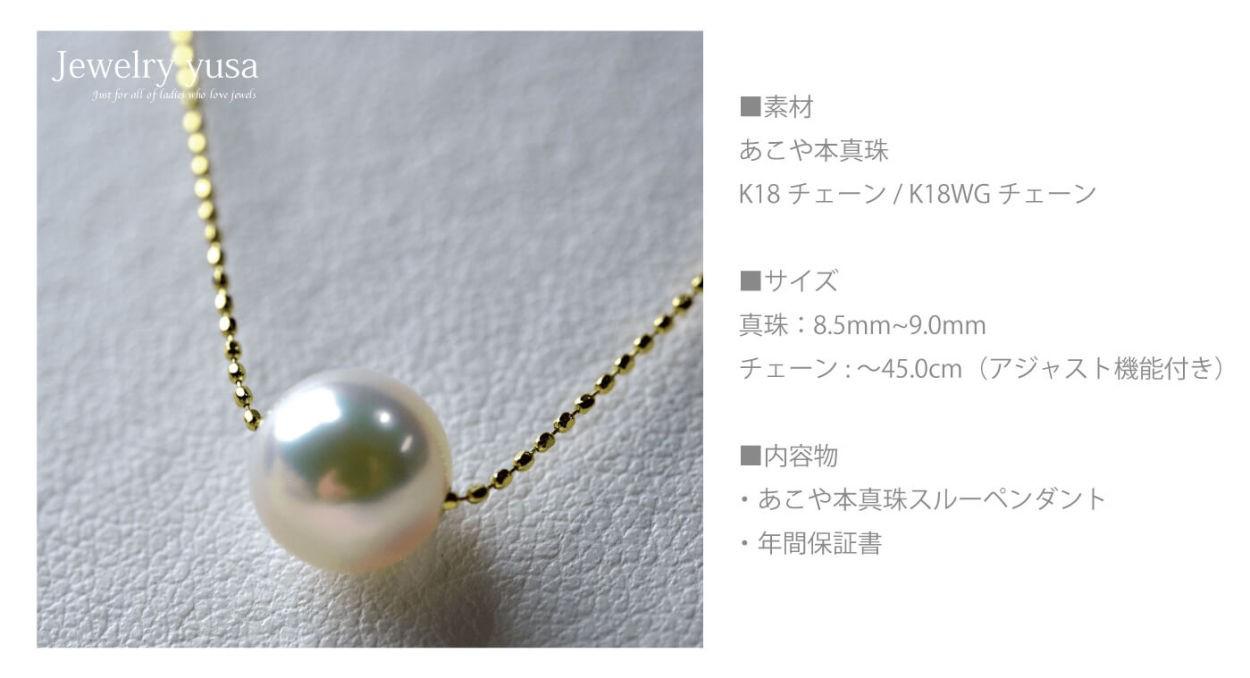 あこや本真珠スルーペンダント