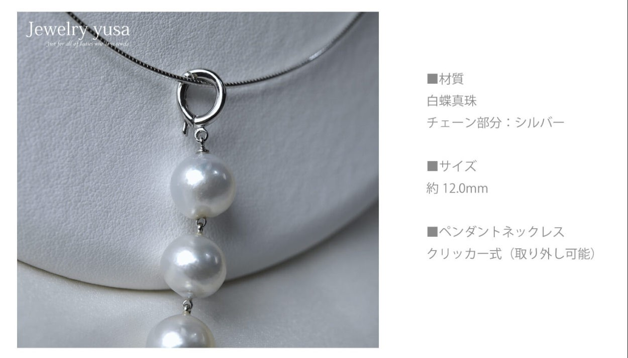白蝶真珠オメガネックレス