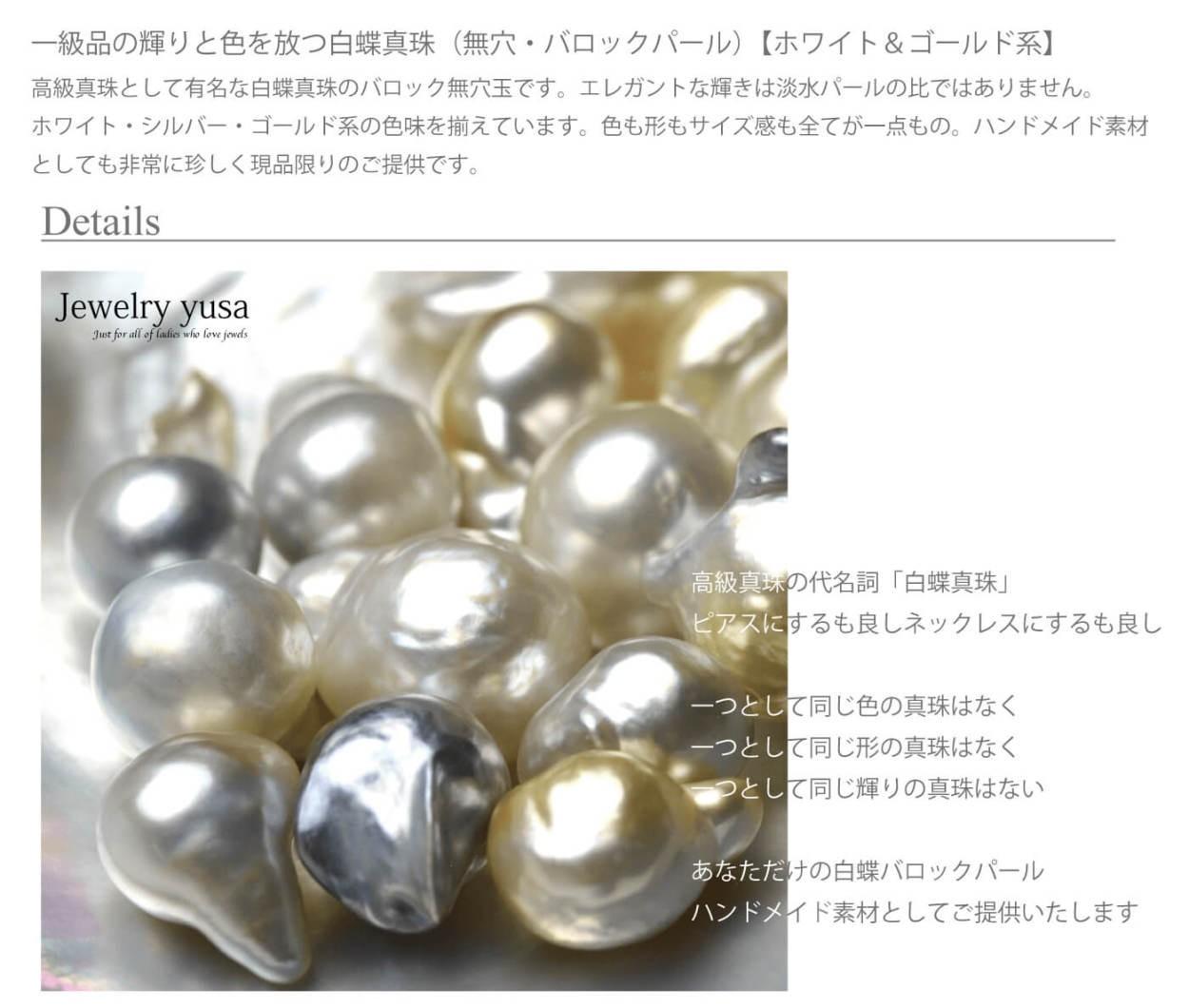 白蝶真珠無穴