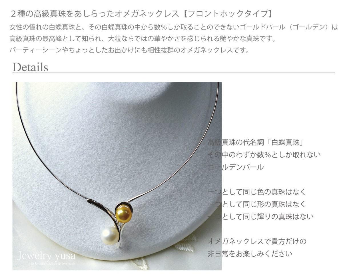 フロントホック白蝶ゴールデン真珠オメガネックレス