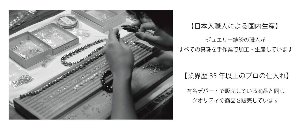 ジュエリー結紗の生産体制