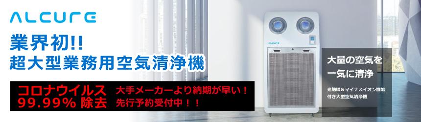 ティーネットジャパン製 LED高天井照明-ネ