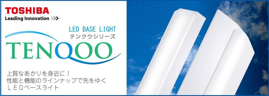 東芝LEDベースライト TENQOOシリ