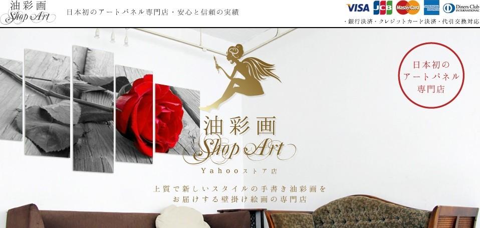 【Yahoo!ショッピング店】油彩画SHOP ART   手書きの油彩画専門店