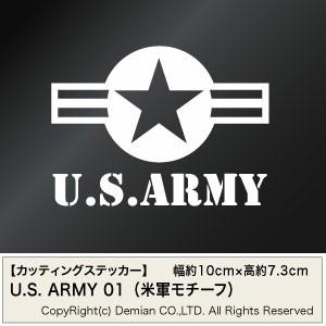 送料無料【U.S. ARMY 01 (米軍モチーフ) カッティングステッカー 3枚組 幅約10cm×高約7.3cm】