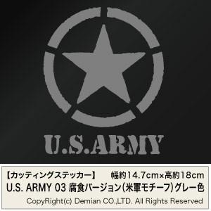 送料無料【U.S. ARMY 03 腐食バージョン(米軍モチーフ) カッティングステッカー 2枚組 グレー色 幅約14.7cm×高約18cm】
