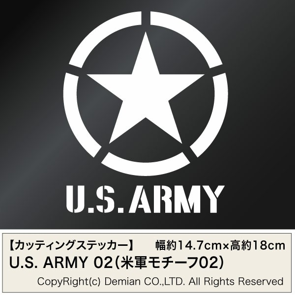 送料無料【U.S. ARMY 02(米軍モチーフ02) カッティングステッカー 2枚組 幅約14.7cm×高約18cm】
