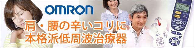 オムロン低周波治療器、腰肩のコリに