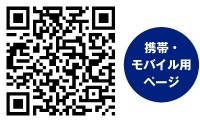 モバイルページ用QRコード