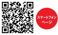 スマートフォンページ用QRコード