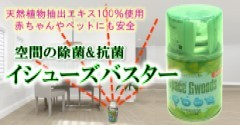 空間の除菌抗菌 イシューズバスター 安全
