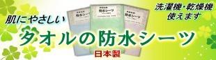 日本製 防水シーツ 当店オリジナル