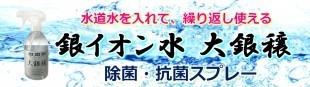 大銀穣 水道水で作る銀イオン水