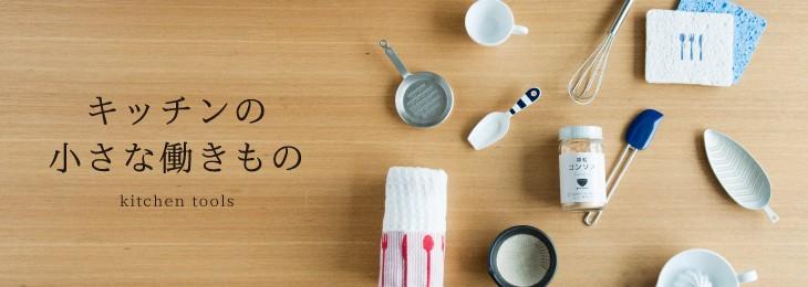 キッチンの小さな働きもの