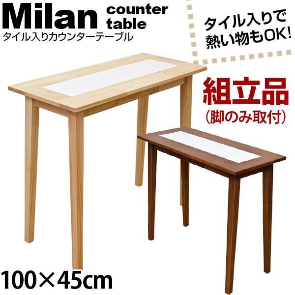Milanタイル入りカウンターテーブル