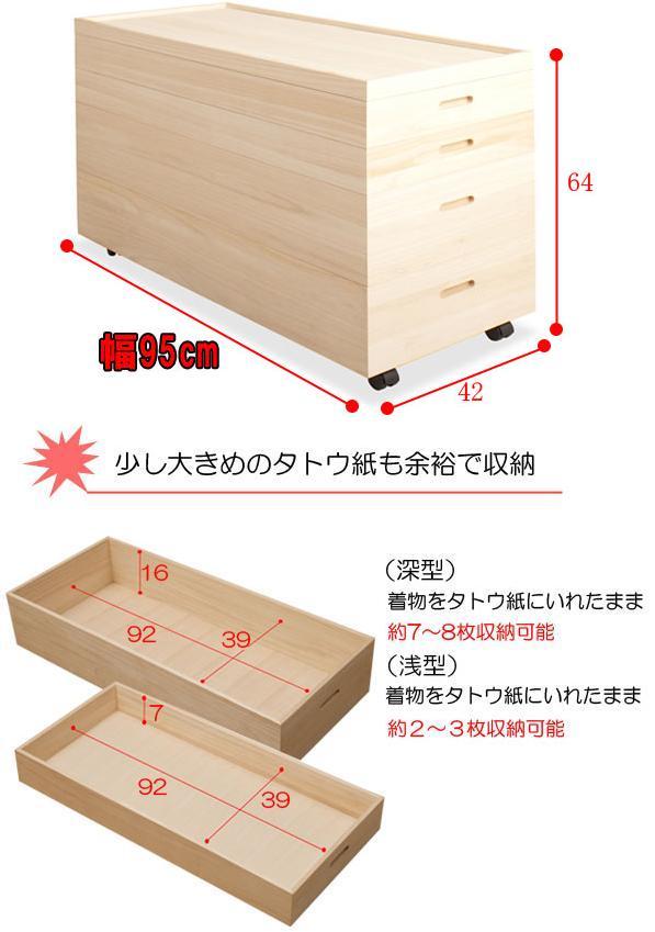 桐ワイド収納BOX