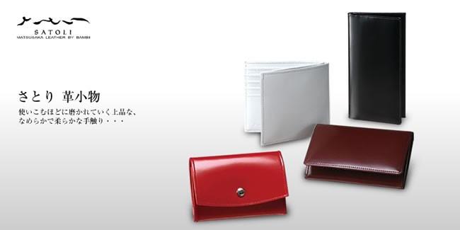 松阪牛 財布