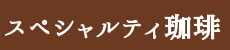 specialty_coffee