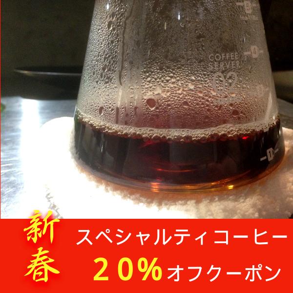 スペシャルティ20%Off  14日まで