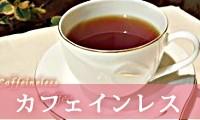 caffeineless-coffee