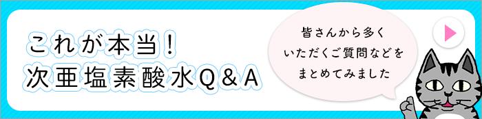 次亜塩素酸水Q&A