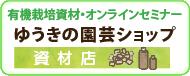 ゆうきの園芸ショップ資材店