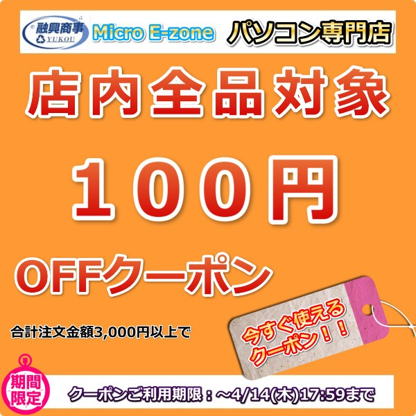 Micro E-zoneパソコン・周辺機器専門店 全商品対象【100円OFF】