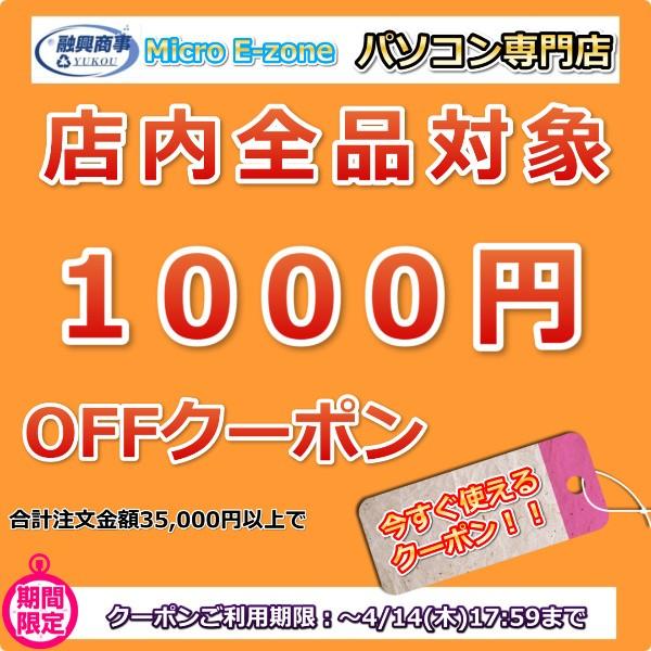 Micro E-zoneパソコン・周辺機器専門店 全商品対象【1,000円OFF】