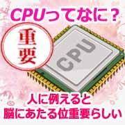 CPU 重要