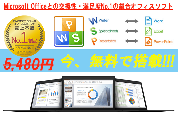kingsoft-office