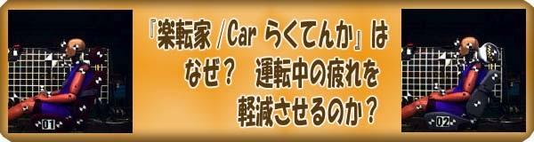 「楽転家/Car