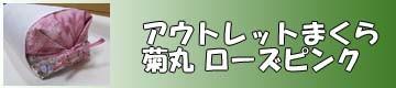 菊丸 パイプまくら