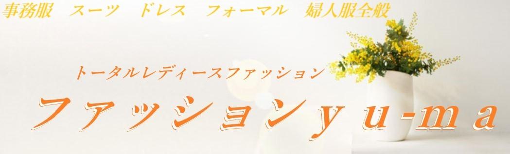 ファッション yu-ma ロゴ