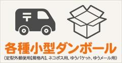 各種小型ダンボール(定型外郵便用【規格内】、ネコポス用、ゆうパケット、ゆうメール用)