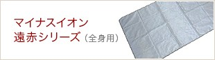 マイナスイオン遠赤シリーズ(全身用)