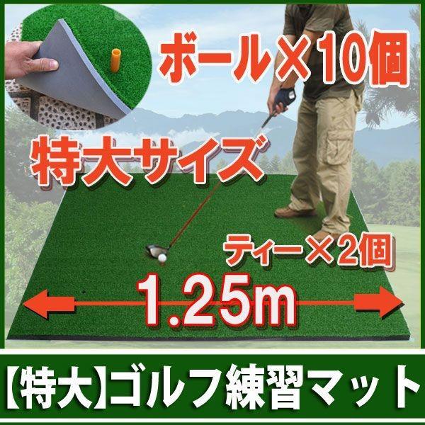 ゴルフ練習マット