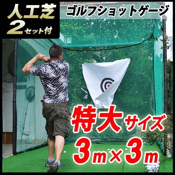ゴルフネット 人工芝付き