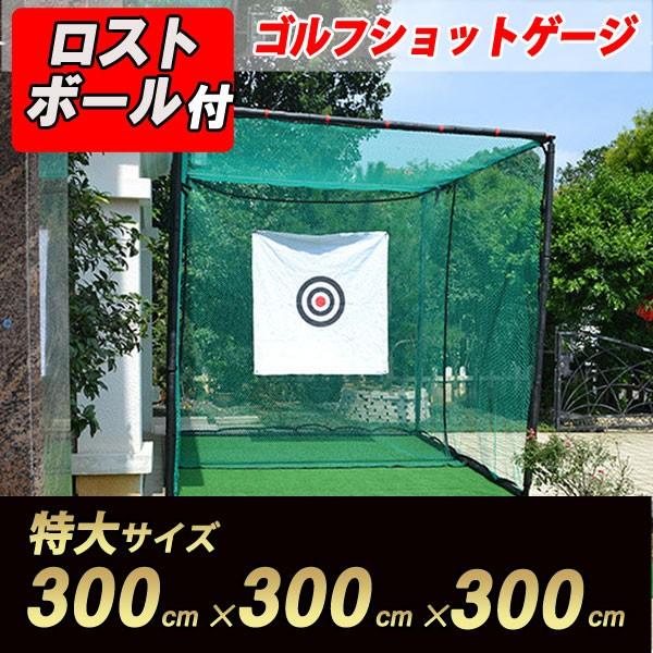 【3m特大サイズ】ゴルフネット