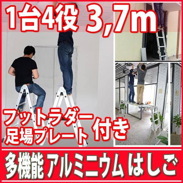 1台7役 脚立&はしご