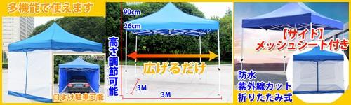 3M大型テント メッシュタイプ