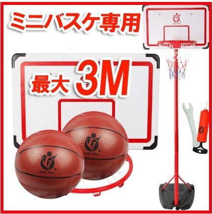 バスケットゴール3M